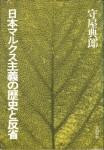 守屋典郎『日本マルクス主義の歴史と反省』
