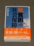 唐鎌直義『脱貧困の社会保障』(旬報社)