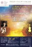 都響第350回プロムナードコンサート(2012年8月4日)