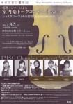 都響メンバーによる室内楽トークコンサート Vol.12