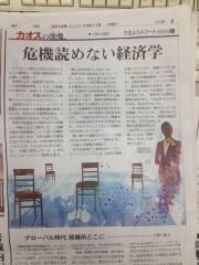 「朝日新聞」2012年10月11日付