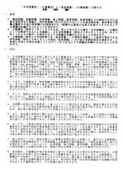 大日本帝国憲法復活を求める請願書