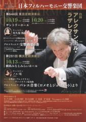 日フィル第644回定期演奏会(2012年10月19日)