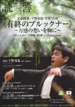 読響第523回定期演奏会(2013年2月18日)