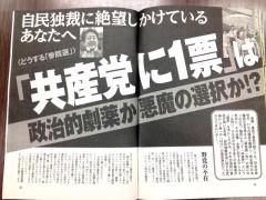 『週刊ポスト』7月12日号記事