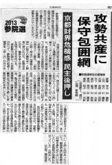 朝日新聞(京都版)7月15日付