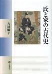 吉川敏子『氏と家の古代史』(塙書房)