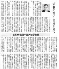 「毎日新聞」2013年12月30日付