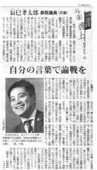 「毎日新聞」2014年1月14日付