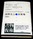 岡田良一『国際法上の自衛権』(勁草書房)