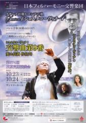 日フィル第674回東京定期演奏会