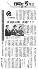 日本経済新聞2015年10月25日