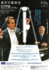 東京交響楽団第635回定期演奏会(2015年11月22日)