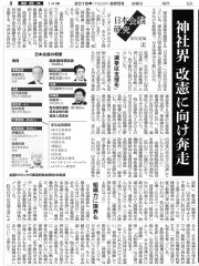 朝日新聞2016年8月5日付朝刊
