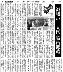 朝日新聞2016年8月6日付朝刊