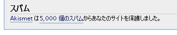 Akismetが5000個のSPAMをブロック