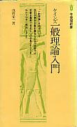 浅野栄一著『ケインズ一般理論入門』(有斐閣新書)