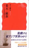 井上勝生『幕末・維新 シリーズ日本近現代史<1>』(岩波新書)