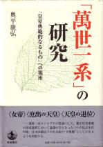 奥平康弘『「萬世一系」の研究』
