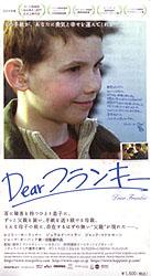 Dear フランィ??