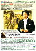 日本フィルハーモニー交響楽団第582回定期演奏会