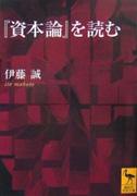 伊藤誠『「資本論」を読む』(講談社学術文庫)