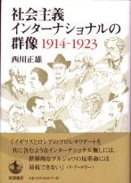 西川正雄『社会主義インターナショナルの群像 1914-1923』〈岩波書店、2007年)