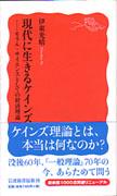 伊東光晴『現代に生きるケインズ』(岩波新書)