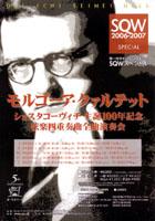 モルゴーア・クァルテット:ショスタコーヴィチ生誕100年記念弦楽四重奏曲全曲演奏会(チラシ)