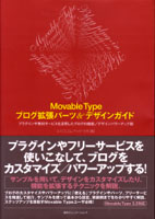 『Movable Type ブャ??拡張パーツ&デザインガイド』