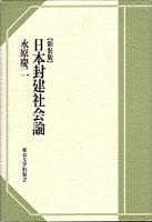 新装版『日本封建社会論』