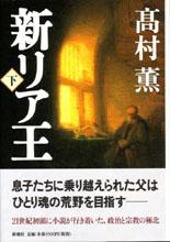 高村薫『新リア王』下