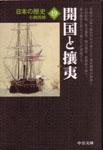 小西四郎『開国と攘夷』(?公文庫 日本の?史<19>