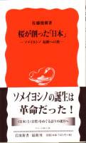 佐藤俊樹著『桜が創った「日本」』