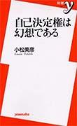 小松美彦『自己決定権は幻想である』(洋泉社新書)