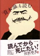 宮沢章夫『「資本論」も読む』