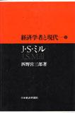 四野宮三郎『経済妨??と現代<3> J・S・ミル』(日本経済新聞社)