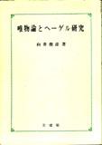 向井俊彦『唯物論とヘーゲル研究』(文理閣)