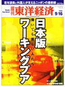 『週刊東洋経済』2006年9月16日号