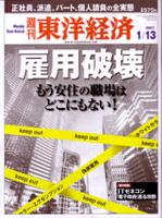 『週刊東洋経済』2007年1月13日号