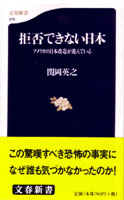 関岡英之『拒否できない日本』表紙