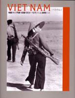 図録「ベトナム―そこは、戦場だった。」