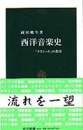 岡田暁生『西洋音楽史』(???新書)