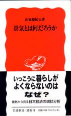 山家悠紀夫『景気とは何だろうか』